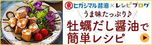 牡蠣だし醤油の料理レシピ