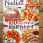 無限もやしレシピを『Nadia magazine Vol.02 』の本に掲載して頂きました♪