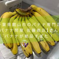 千葉県館山市のバナナ専門店【バナナ問屋 佐藤商店】さんのバナナが絶品すぎた!