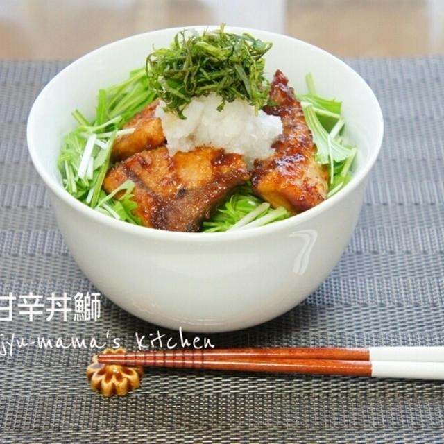 鰤っと甘辛丼鰤・水菜の梅~白和え