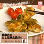 """【動画レシピ】これで節約上手!""""鶏むね肉""""のだし胡麻生姜炒め"""