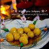 +*生姜入りみたらし 焼き芋団子+*