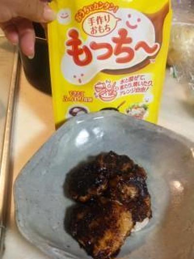 五平もっち~ (キッチン ラボ)       「モラタメ」お取り寄せ(もっち~)