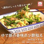 【動画レシピ】豚肉がしっとり柔らか~♪「ゆで豚の香味ポン酢和え」