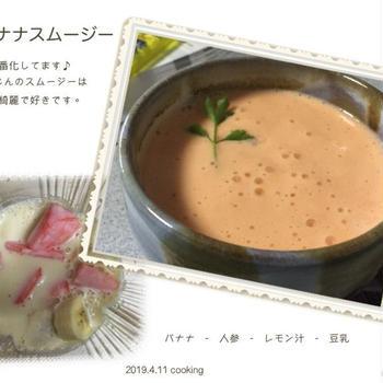 人参バナナスムージー スムージーのレシピ
