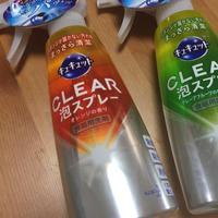 キュキュットCLEAR泡スプレー☆洗いにくいキッチンツールがラクラクキレイ!