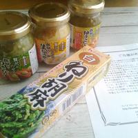 【モニター当選】レシピブログ ハウス食品