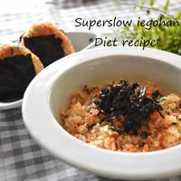 玄米入り「鮭と青じその混ぜごはん」冷めてもおいしいレシピ&ささげの断尾手術。