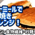 【ダイエットおやつ】オートミールでどら焼きチャレンジ!低GI・食物繊維たっぷりのオートミールとラカントあんこでどら焼きを!