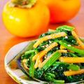 ほうれん草と柿のごま和え♪簡単おいしい秋の味覚レシピ