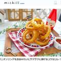 『オニオンリング』をお店みたいにサクサクに揚げるコツ!michill2月レシピ&コラム掲載 by 桃咲マルクさん