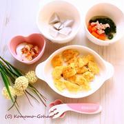 【離乳食メモ】 たまごとかつおぶしのおやき と ツナと緑黄色野菜の煮びたし の献立。