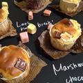 【簡単カフェスイーツ】オーブンまで10分♪マシュマロチョコマフィン♪ by おにゃさん