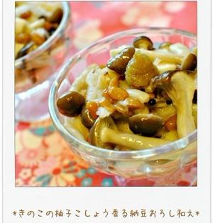☆きのこの柚子こしょう香る納豆おろし和え☆
