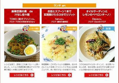 「日本缶詰びん詰レトルト食品協会賞」を受賞しました!