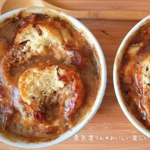 フレンチオニオンスープ(オニオングラタンスープ)