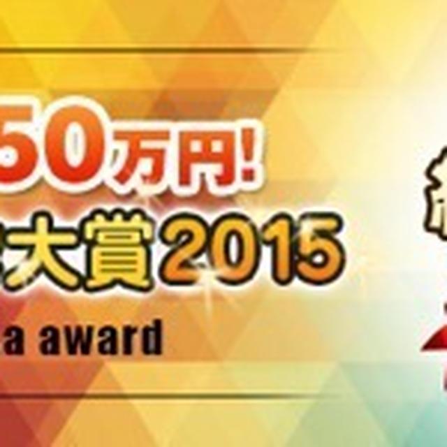 *暮らしニスタ大賞2015グランプリ受賞*