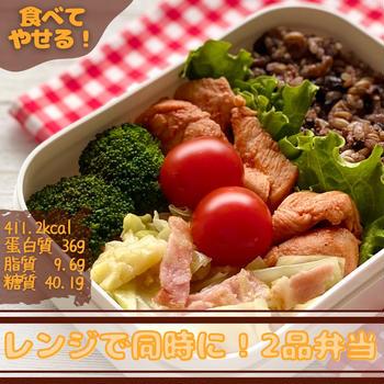 【楽やせレシピ】レンジで同時調理!簡単2品弁当