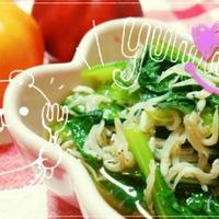 縮み菜としらすの柚子胡椒和え**