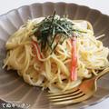 【レンジでチンして調味料3つ和えるだけ!】面倒くさい時はこれ!『カニカマヨパスタ』の作り方