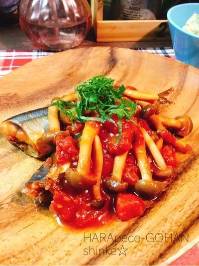 旬の秋刀魚を美味しく味わう☆臭みなし!秋刀魚のトマトソース煮。