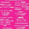 4/8(日)マエダガーラモールにてイベント出店