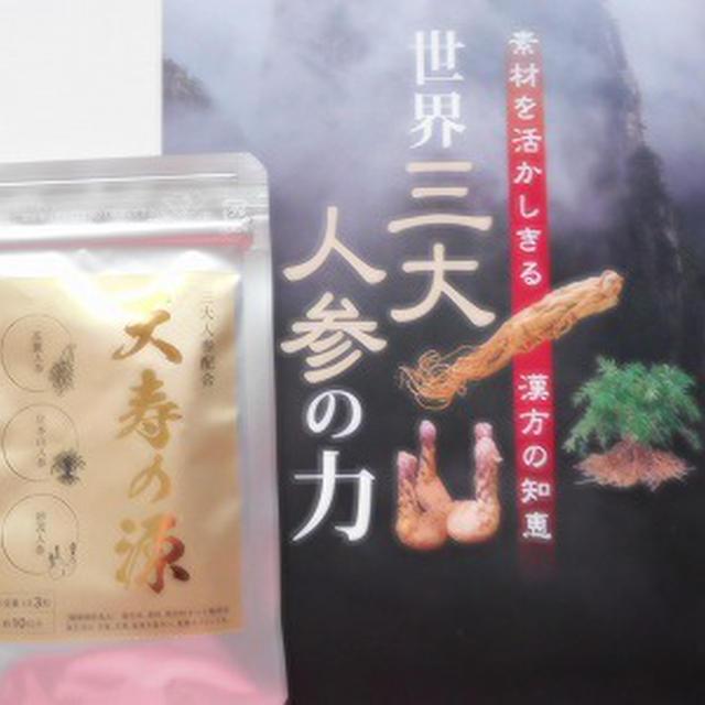 天寿の源(三大人参配合・健康補助食品)