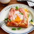 #アレンジトースト 【とろたま生ハムトースト】#簡単#朝食