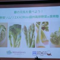 レシピブログ「夏の元気を食べよう!野菜ソムリエKAORUの信州高原野菜de食育塾」イベント参加♪