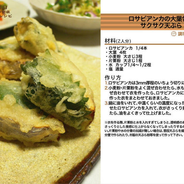 ロサビアンカの大葉包みサクサク天ぷら -Recipe No.982-