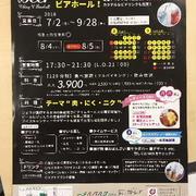 【外食・晩酌】レストラン カトレア 大阪市淀川区(新大阪)