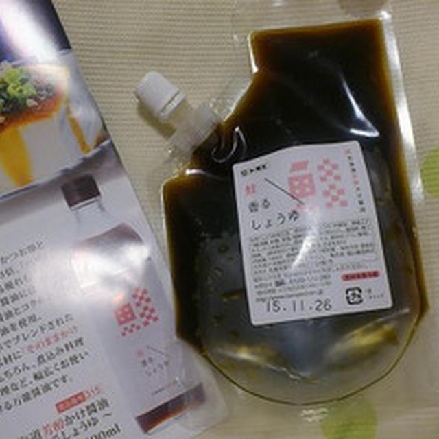 北海道の鮭節のうま味♪『鮭香るしょうゆ』…その2