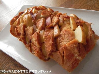 黒糖りんごの簡単★プルアパートブレッド