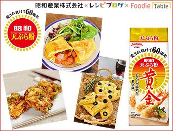 天ぷら粉活用レシピ&フォトコンテスト