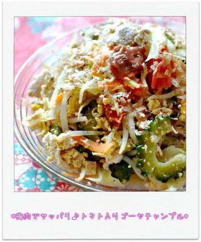 ☆梅肉でサッパリ♪トマト入りゴーヤチャンプル / 1日の朝ごはん☆