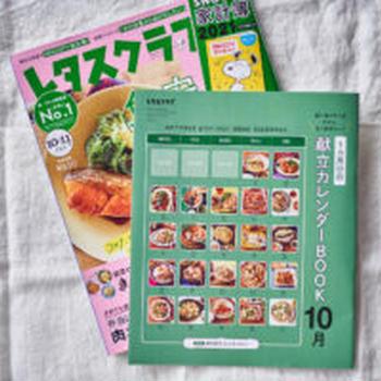 【レタスクラブ掲載】今月の献立カレンダー