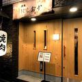 【東京都】焼肉にしおか~新宿歌舞伎町で話題の精肉コースに舌鼓!