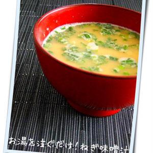 1人ご飯に大活躍!お椀で作れる「5分味噌汁」レシピ5選