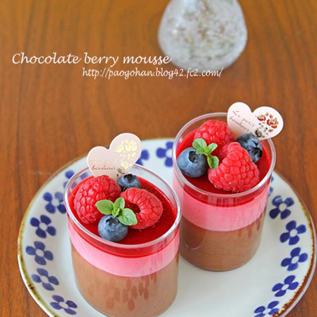 フルブラお菓子☆大人のチョコベリームース&フルブラ持ち寄りパーティー