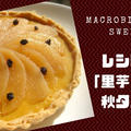 里芋スイーツレシピ!秋タルト(マクロビ本格野菜スイーツ)