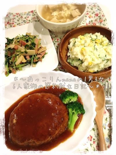 [157円]煮込み豆腐デミハンバーグの献立