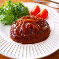煮込みハンバーグ@あめ色玉ねぎのっけ♪バレンタインの簡単おもてなし男子人気No.1レシピ!