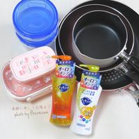 ■限定デザイン♡キュキュット オーロラポンプで華やか&明るいキッチン