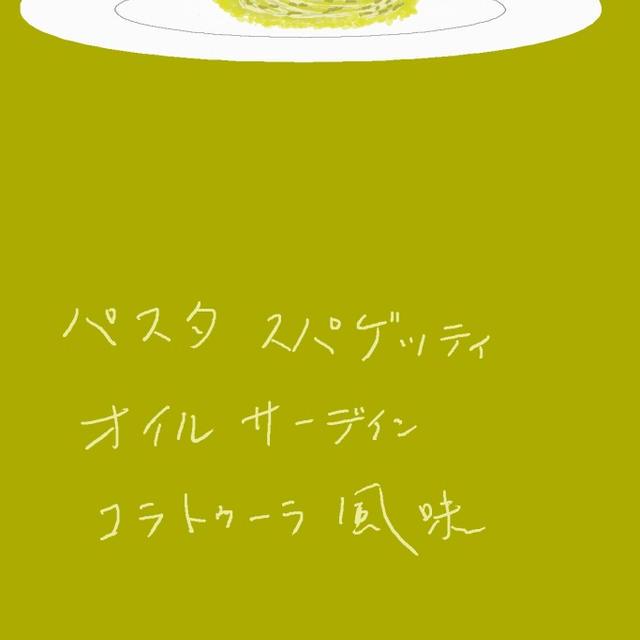 パスタ スパゲティ オイルサーディン コラタゥーラ風味