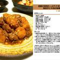 胡麻の旨味たっぷりごま油も香る海老芋と牛肉の味噌煮 煮物料理 -Recipe No.1135-