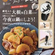 *白菜とベーコンの中華クリーム煮を本に掲載して頂きました♪*