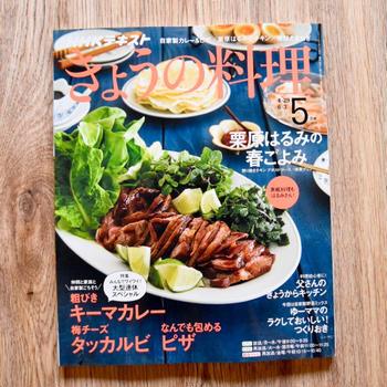 【連載スタート】NHKきょうの料理テキスト *番組放送あり*