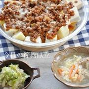 【晩ごはん何にしよう】ミートソースはアレンジし放題!「豆腐とじゃがいものミートソース焼き」献立