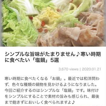 【ご報告》鶏皮もやし塩鍋がくらしのアンテナ掲載❤︎感謝