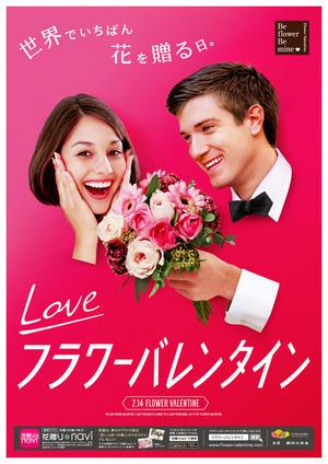 「LOVE フラワーバレンタイン<br>   ~世界でいちばん花を贈る日。」<br><br>一般社団...